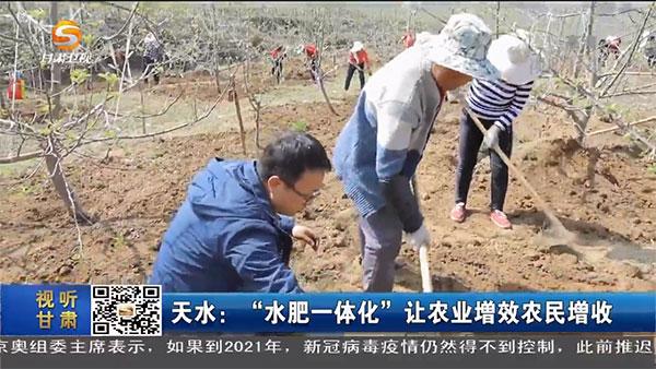"""天水:""""水肥一体化""""让农业增效农民增收"""