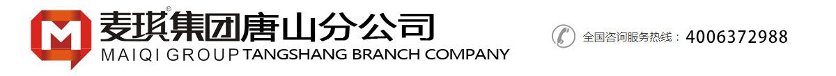 麦琪集团唐山分公司