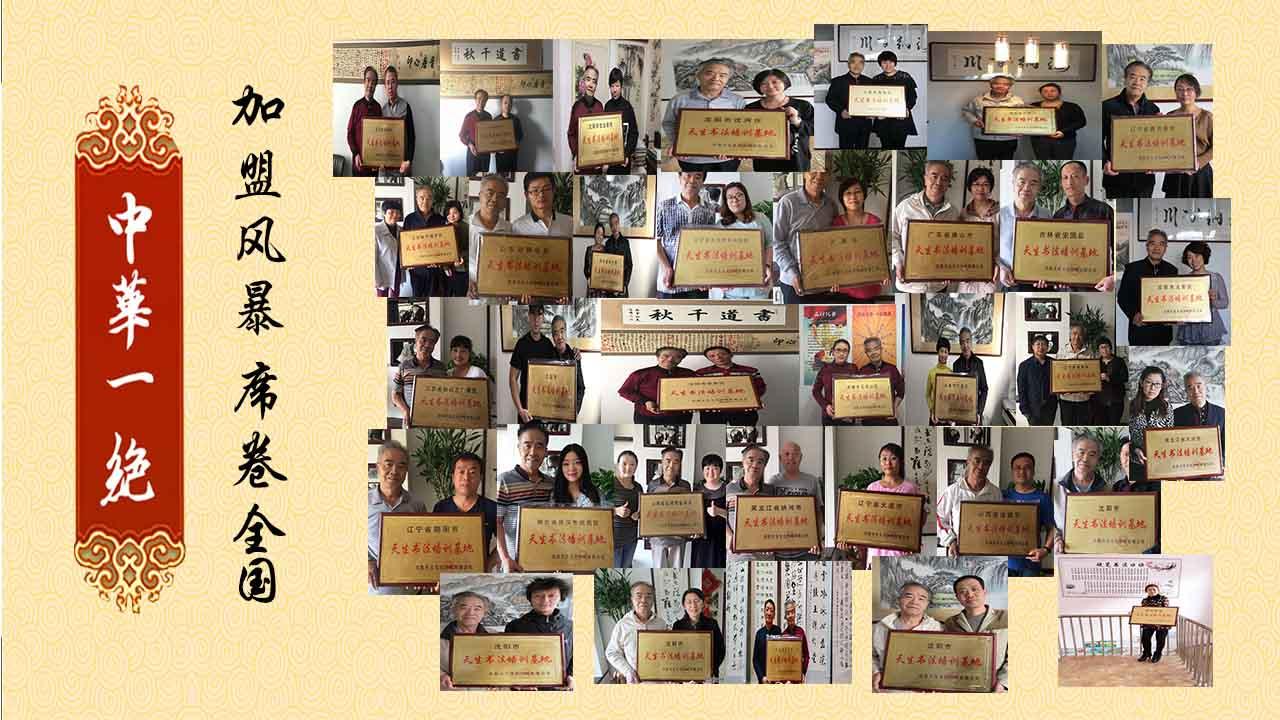 书法培训机构加盟