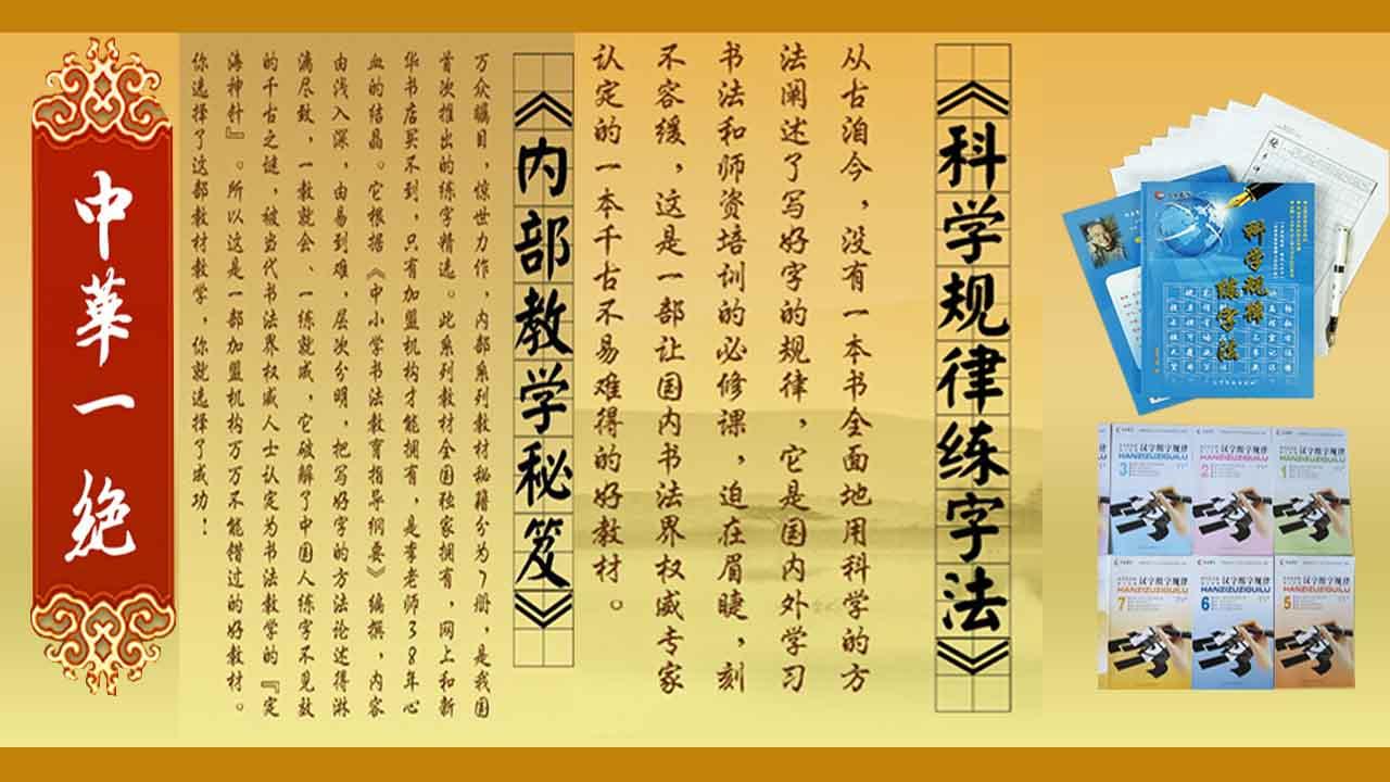 书法培训机构