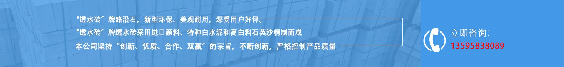 贵州透水砖