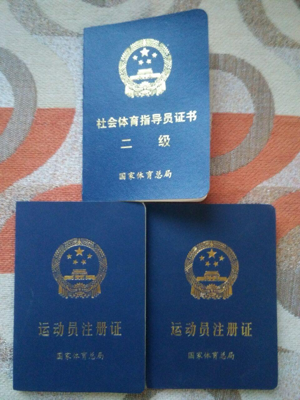 国家运动员证 指导员证