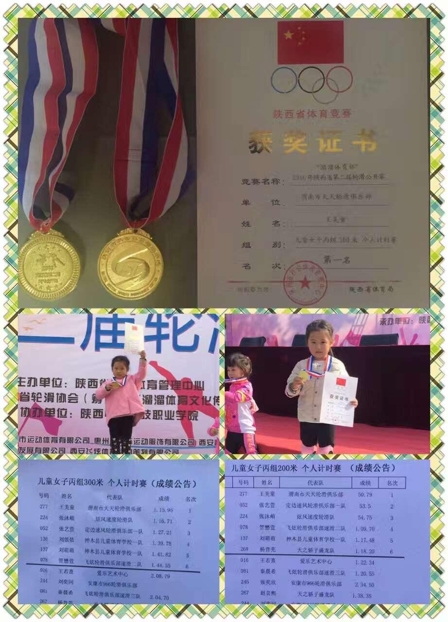 陕西省轮滑公开赛 双冠小朋友王美童