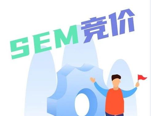 企业为什需要选择SEM外包服务?