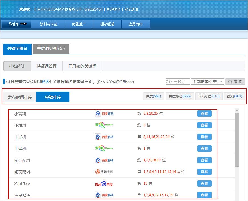 重庆b2b信息发布