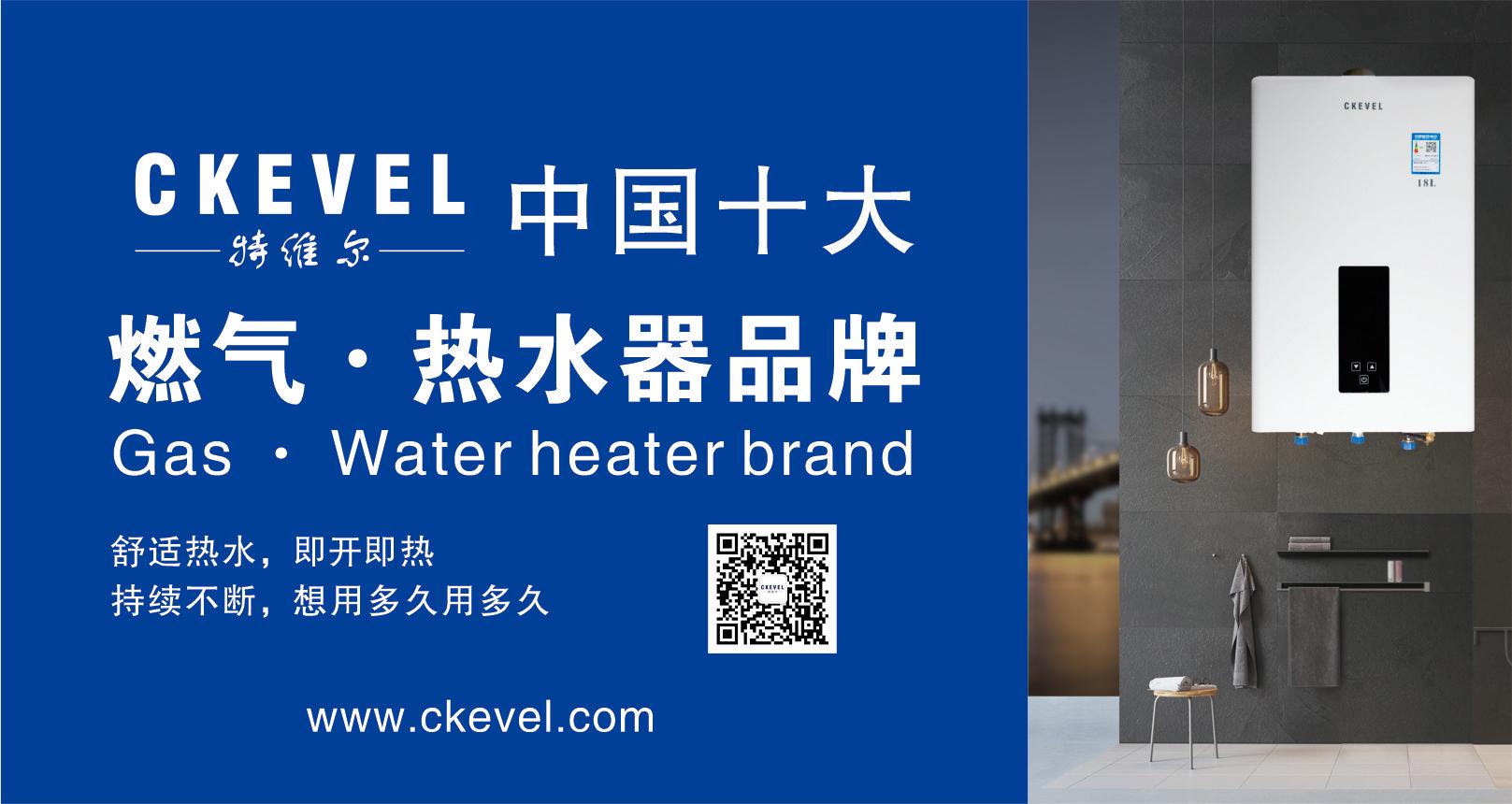 特维尔燃气热水器