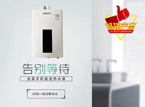 零冷水机热水器