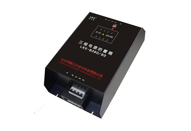 三相电源防雷箱(两级串联32A-100A、C+D#B+C)