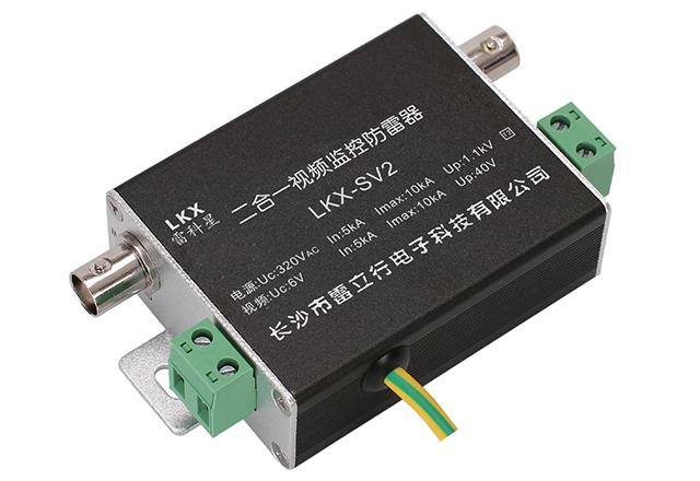二合一视频监控防雷器(12-220V、小尺寸)