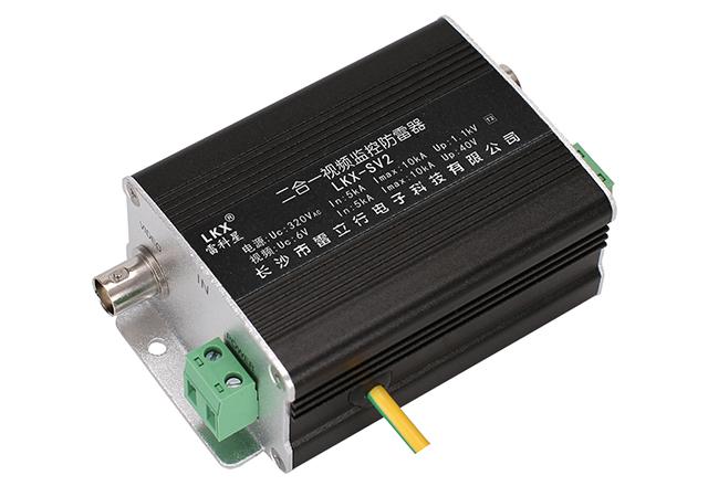 二合一视频监控防雷器(12-220V、中尺寸)