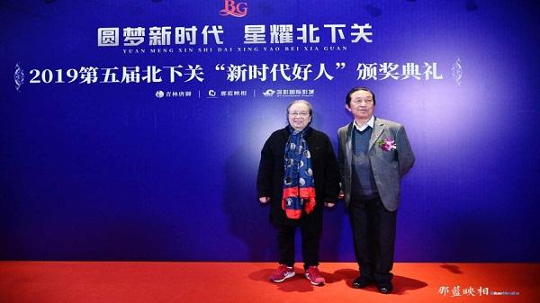 街道活动:2019年第五届北下关新时代好人颁奖典礼