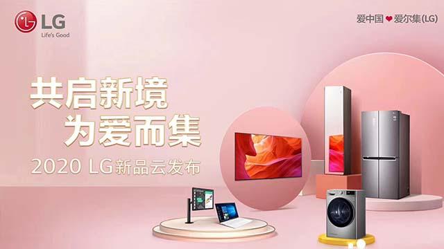 LG电子520新品发布会三大网络平台直播