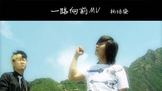 音乐MV:一路向前MV