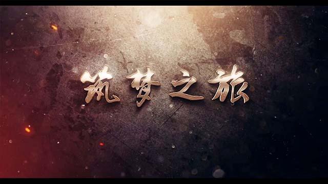 IBF纪录片《筑梦之旅》