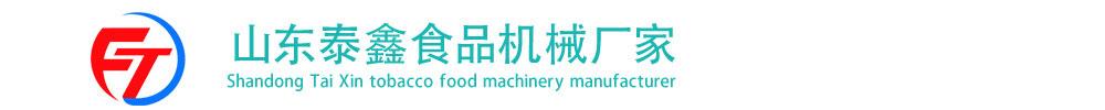 山东泰鑫食品机械厂家