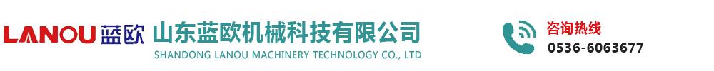 山东蓝欧机械科技有限公司