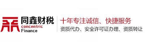 陕西同鑫财税策划管理有限公司