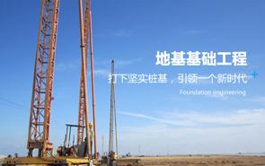 地基基础工程专业承包资质代办