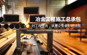 西安冶金工程施工总承包资质代办