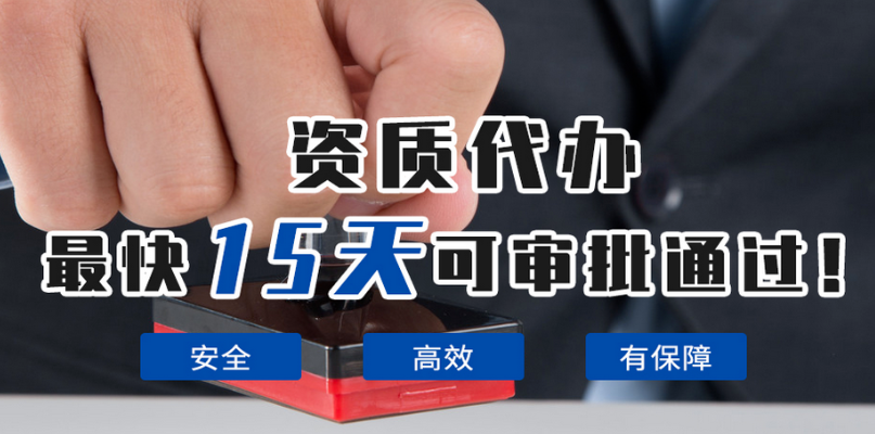 选择西安资质代办公司要注意哪些方面