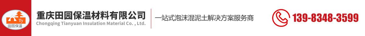 重庆田园保温材料有限公司