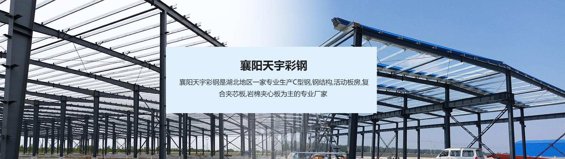 襄陽鋼結構廠家