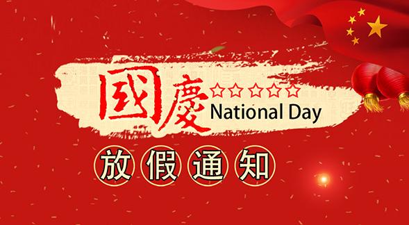 西安美怡峰景观艺术设计有限公司2020年国庆节放假通知