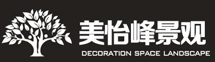 西安美怡峰园林景观设计公司