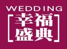 太原婚礼庆典公司-大婚之时新人享受甜蜜时光的调节秘诀