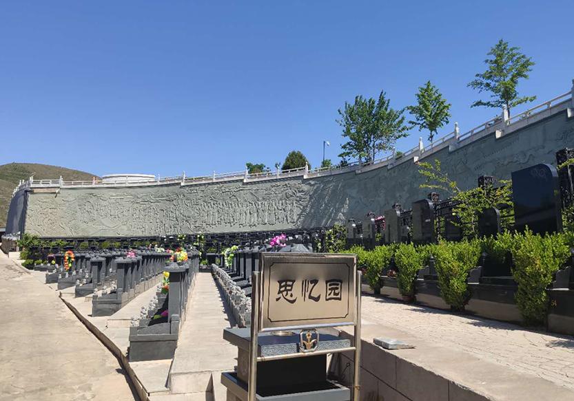 西安墓园-思忆园