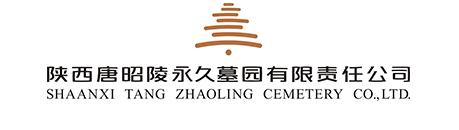 陕西唐昭陵永久墓园有限责任公司
