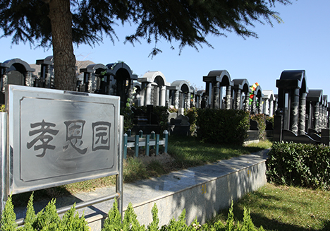 西安孝恩墓园