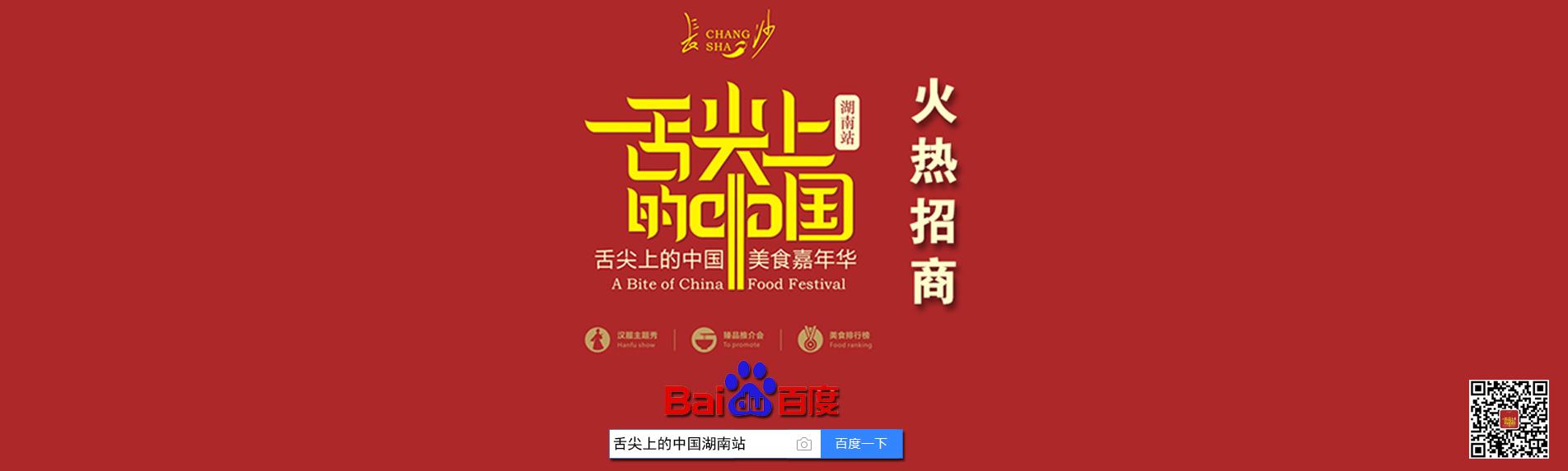 舌尖上的中国美食嘉年华湖南站