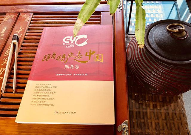 《跟着特产走·湘北卷》书籍 包邮 全面介绍中国特产的图书 正版书籍