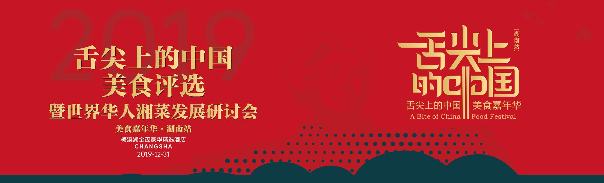 舌尖上的中国美食嘉年华直播峰会