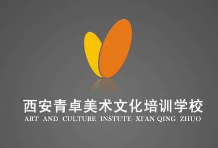 西安青卓美术学校