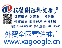 西安外贸建站_铭赞国际外贸推广
