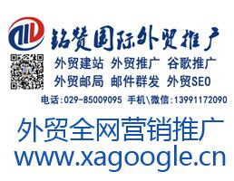 西安外贸英文网站制作_铭赞国际外贸推广