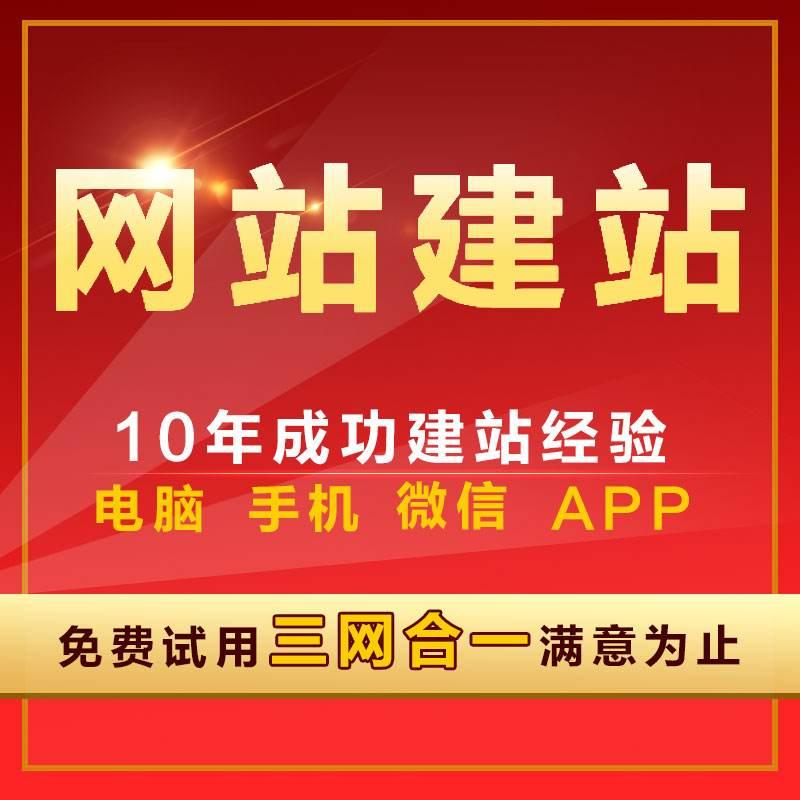 重庆营销型网站制作