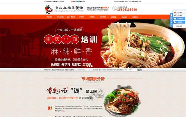 重庆麻辣风餐饮管理有限公司