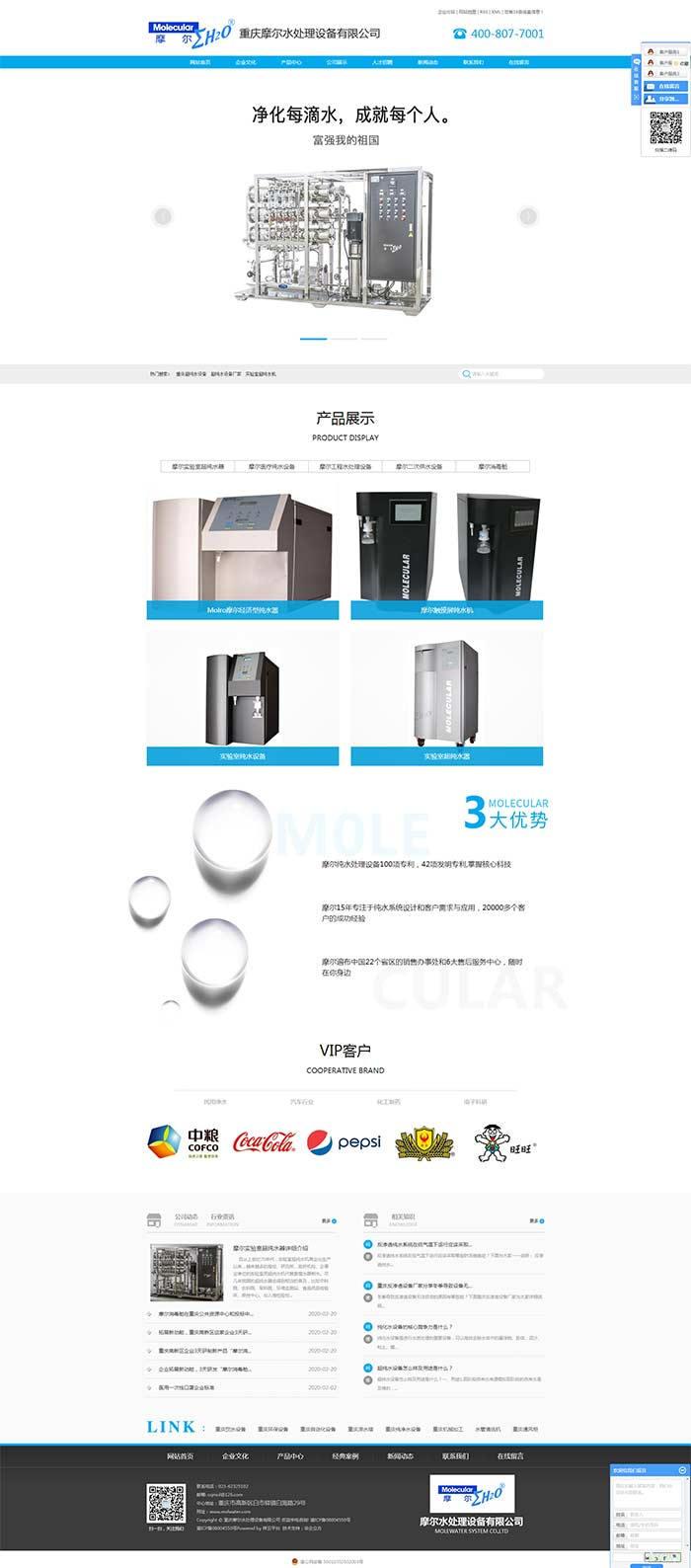 重庆重庆网站优化