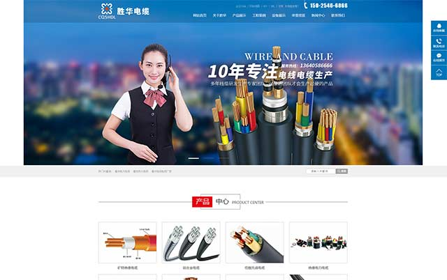 重庆胜华电缆(集团)有限公司