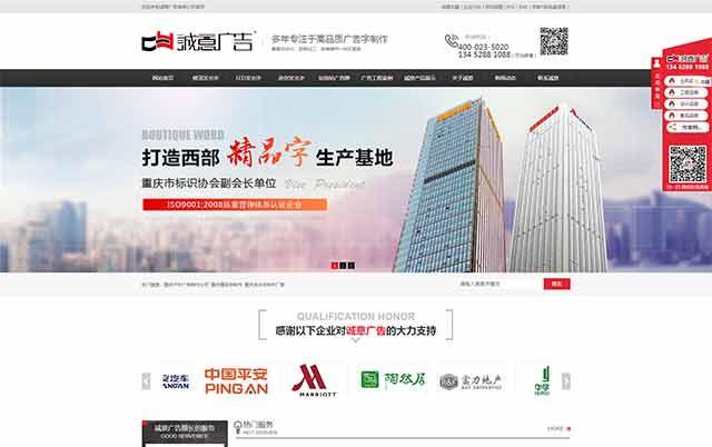 重庆诚意广告有限公司