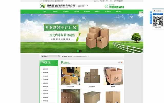 重庆顺飞包装印刷有限公司