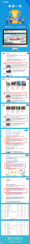重庆seo网站优化