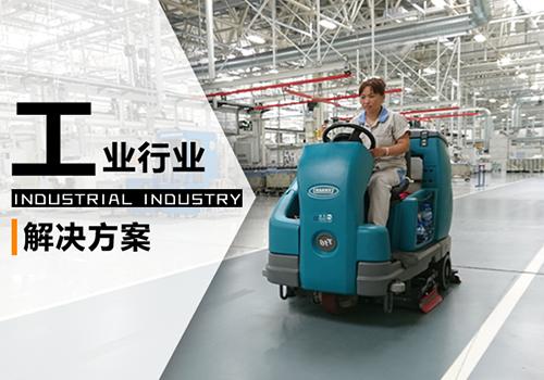 工业行业解决方案