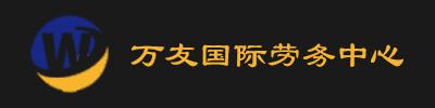 北京劳务派遣