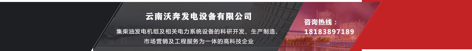 云南沃奔柴油发电机设备公司咨(zī)询(xún)热线
