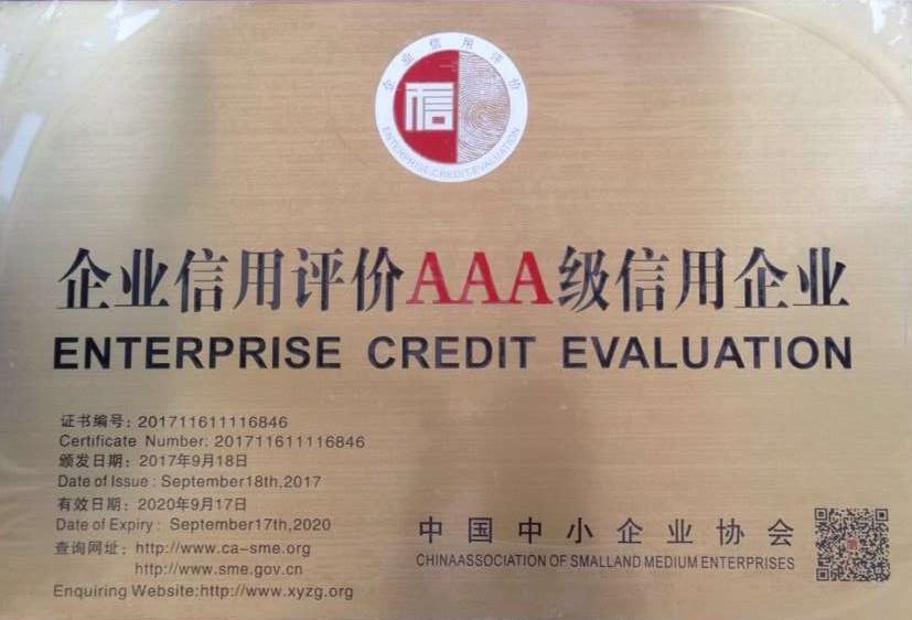 企业信用评价3A级信用企业0