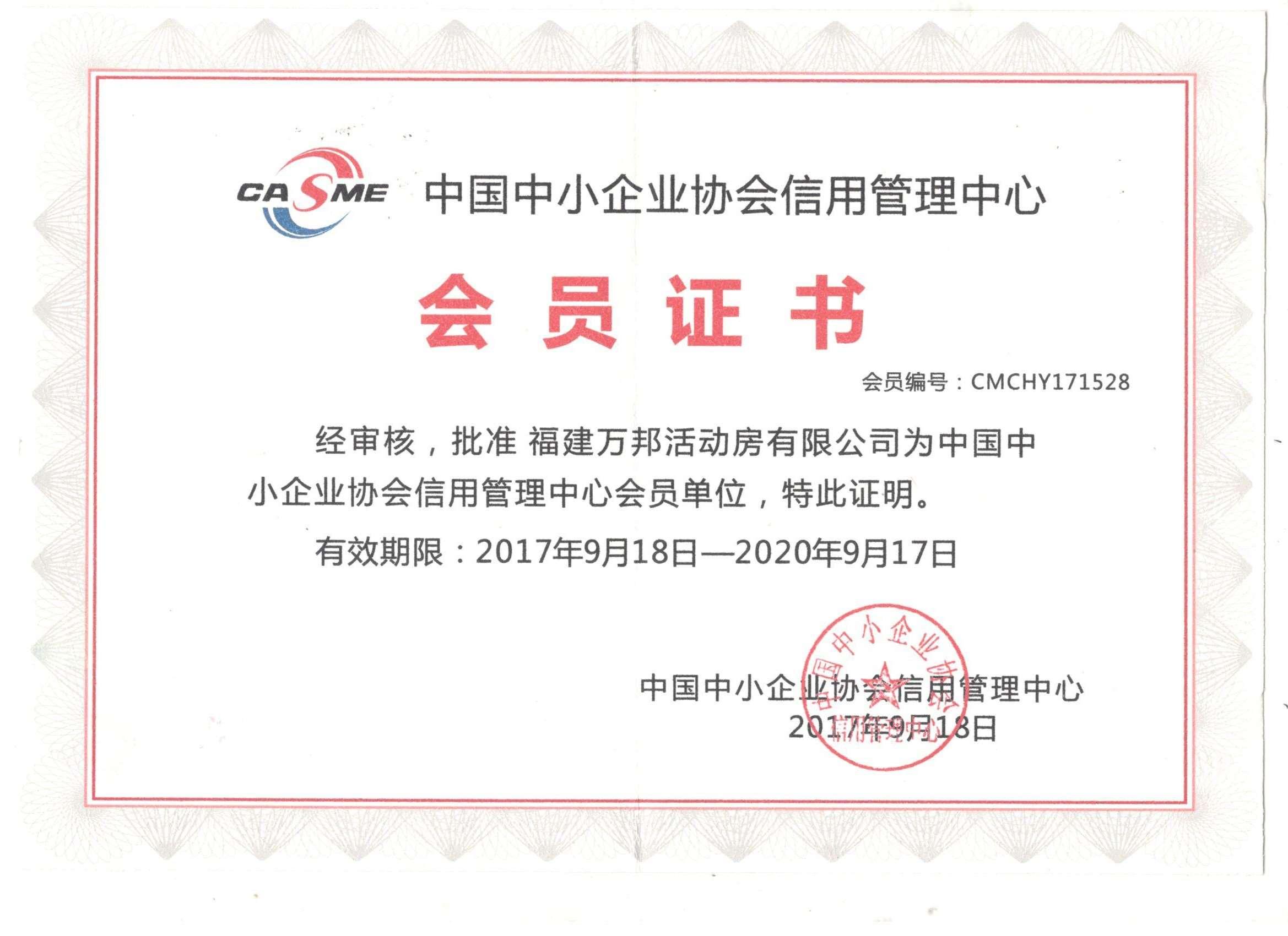 中国中小企业协会会员证书